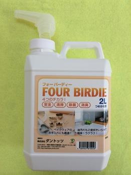 「フォーバーディー」pH13.1:2L詰め替えボトル