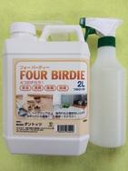 「フォーバーディー」pH13.1:2L+500ml空ボトル