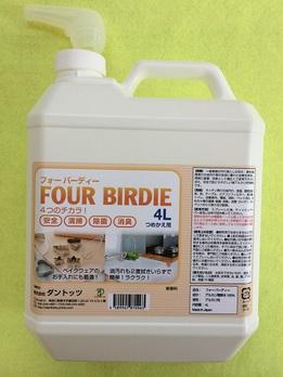 「フォーバーディー」pH13.1:4L詰め替えボトル