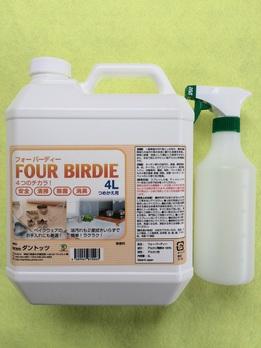 「フォーバーディー」pH13.1:4L+500ml空ボトル