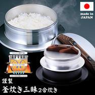 謹製・釜炊き三昧:2合炊き