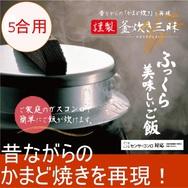 謹製・釜炊き三昧:5合炊き