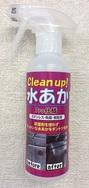 水アカとり用洗浄剤「Clean up! 水あか250mLスプレーボトル」