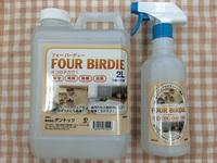 アルカリ電解水クリーナー:「フォーバーディー」pH13.1