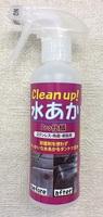 水アカとり洗浄剤「Clean up! 水あか250mLスプレーボトル」